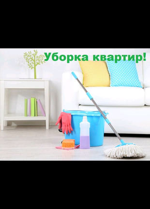 Предлагаю услуги, уборка квартиры