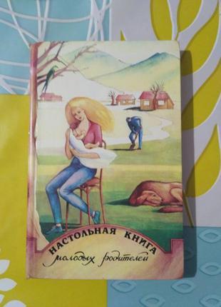 Настольная книга молодых родителей