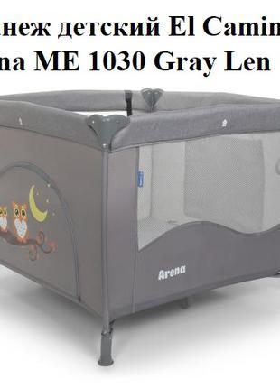 Манеж детский El Camino Arena ME 1030 Gray Len