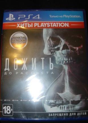 UNTIL DAWN Дожить до рассвета Русский Диск PS4, Новый (магазин)
