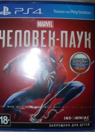 Marvel Человек-паук Диск Новый, русская озвучка и обложка