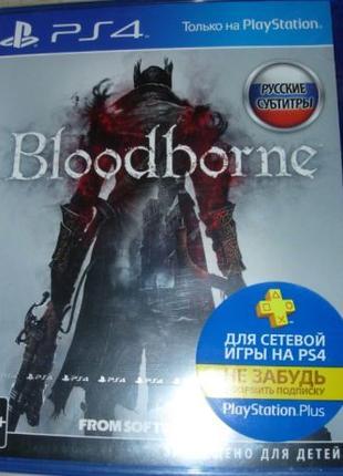 Bloodborne: Порождение крови Диск Новый, русская версия и обло...