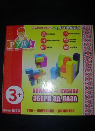 Игра РУДИ собери 3D-пазл (Д301у) Книжка + кубики, от 3 лет гол...