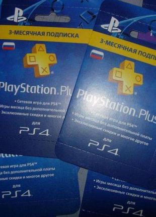 Карта PSN PLUS 90 дней (официальный бумажный конверт, рус. рег...