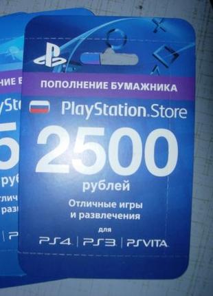 Ваучер Playstation Network Card 2500: Карта оплаты 2500 рублей