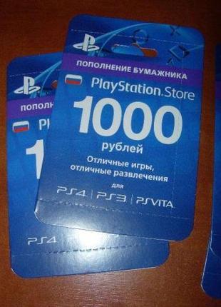 Бумажный конверт PSN Network Card 1000: Карта оплаты 1000руб.