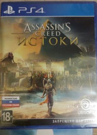 Assassin's Creed: ORIGINS PS4 Истоки. Диск новый, запечатанный...