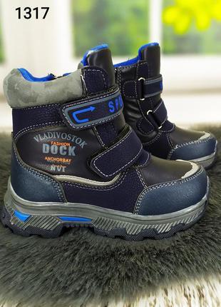 Детские термо ботинки сноубутсы синие для мальчика