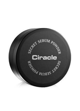 Рассыпчатая пудра Ciracle Secret Sebum Powder, 5 мл