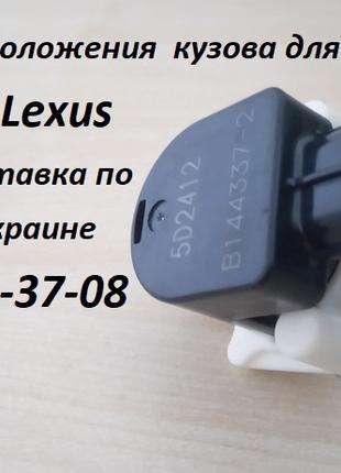 89408-60020, 89406-60030 датчик положения кузова Lexus LX 570