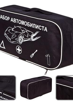 Сумка для техпомощи инструмента автомобиля органайзер в багажник
