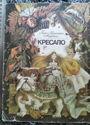 Кресало огниво Андерсен Игнащенко сказка книга детская для детей
