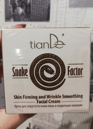 Крем для упругости кожи лица и коррекции морщин