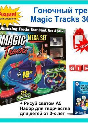 Гоночный трек Magic Tracks 360 деталей. Гоночная трасса