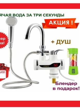 Проточный водонагреватель, экран, душ, нижнее, боковое подключ...