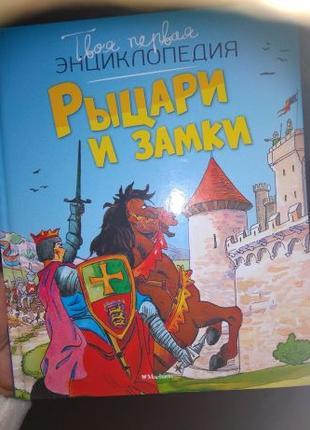 Книга для школьников Рыцари и замки