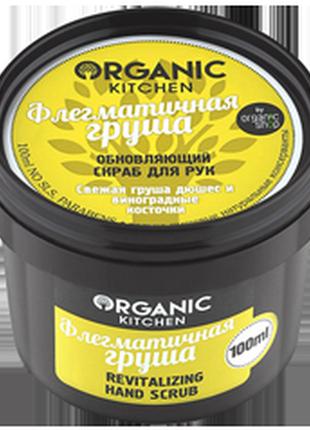 Organic kitchen скраб для рук обновляющий100мл