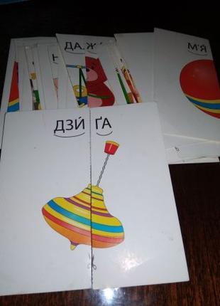 Картки-половинки 22 малюнка