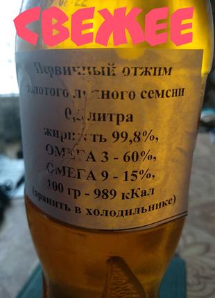 Свежее сыродавленное льняное масло для пищевых и медицинских