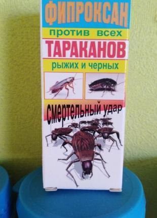 Фипроксан 30г средство от тараканов. Белоруссия. Новогодние ск...