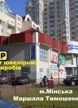 Ювелирная мастерская   м. Минская  Маршала Тимошенко, 29 за АТБ