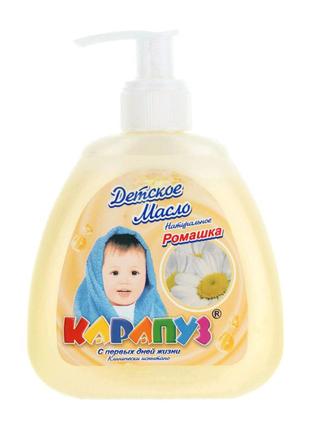 Детское масло Карапуз, дитяча олійка для массажа і тіла