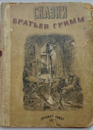 """Внимание, раритет! Издание """"Сказки братьев Гримм"""", 1935 г."""