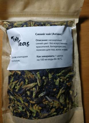 Синий чай(Анчай)50 г.