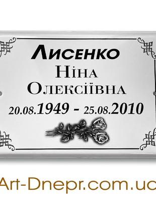 Металическая табличка на памятник 180Х240 мм