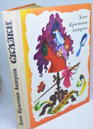 """Книга: """"Ханс Кристиан Андерсен. Сказки"""""""