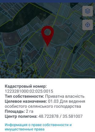 Земельный участок 2 га для ОСГ в с. Васильевка