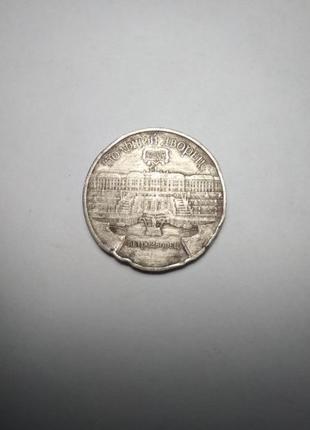 """5 рублей 1990 года """"Большой дворец"""""""