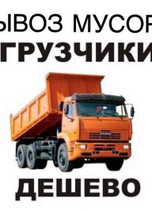 Вывоз строительного мусора Камаз Зил Газель Киев