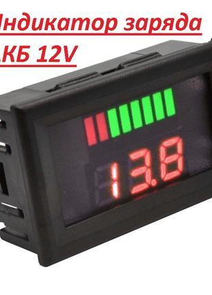 Измеритель емкости заряда аккумулятора 12V / индикатор контроллер