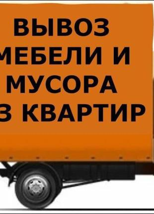 Киев Вывоз строительного мусора, Камаз Зил Газель