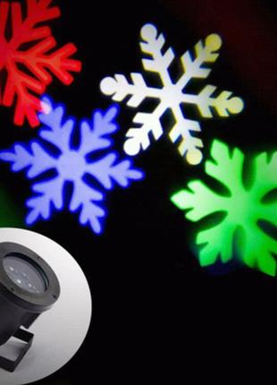 Лед проектор  снежинки белые и разноцветные