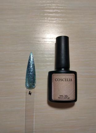 Гель лак с блёстками голубая бирюза 10мл coscelia алмазный