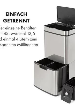 Автоматичний смітник 72л, автоматический мусорник Klarstein To...