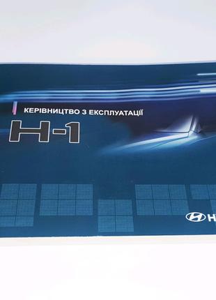 Инструкция (руководство) по эксплуатации Hyundai H-1 (2008-2018)
