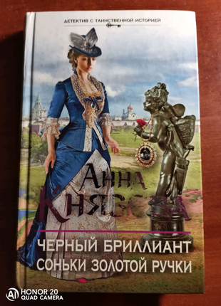 Князева Анна