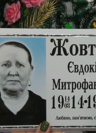 Табличка з портретом на пам'ятник чи хрест.Умань.