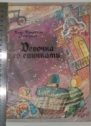 Девочка со спичками Андерсен Скобелев сказка книга книжка детская