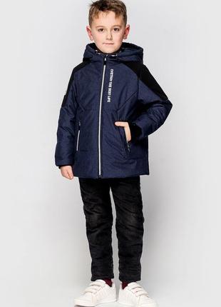 Детская куртка на мальчика, демисезонная