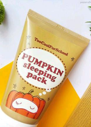 Нічна маска для обличчя Too Cool For School Pumpkin Sleeping Pack