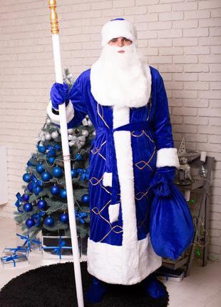 Новогодний костюм Деда Мороза 48-56 рр.синий