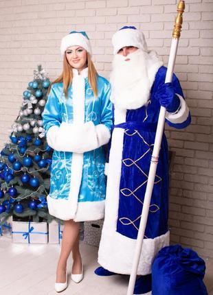 Комплект Костюм Дед мороз синий и Снегурочка бирюзовый