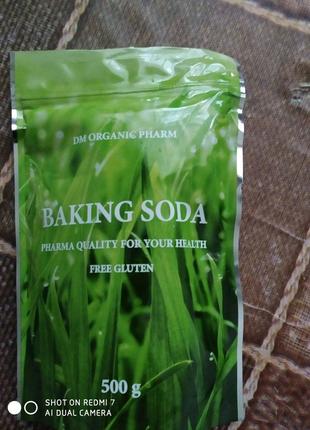 Сода натуральная. Фарм.