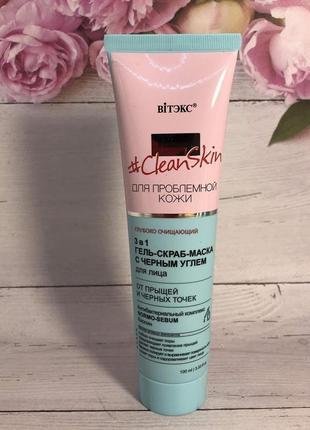 Гель - скраб - маска 3 в 1 для лица clean skin белита витэкс
