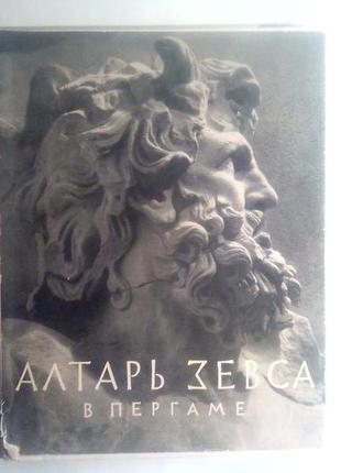 Алтарь Зевса в Пергаме