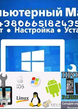 Установка настройка Windows XP 7 8 10 Linux компьютерный мастер